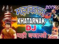 MAHAKAL New Winner Style 2019 реР рдирдордГ рд╢рд┐рд╡рдп MAHAKAL Dj Competition | Mahakal DJ Mix Song | DjShesh video download