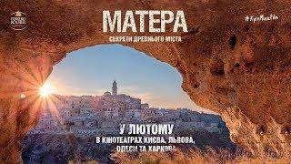 «Матера» — трейлер KyivMusicFilm