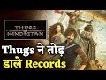 Thugs Of Hindostan ने तोड़ डाला सबसे बड़ा Record | Thugs of Hindostan | Amir , Amitabh, Katrina |