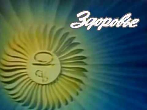 Заставка программы Здоровье-реконструкция (ЦТ СССР,середина 80-ых.)
