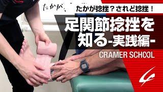 足関節捻挫を知る実践編