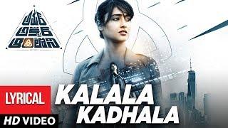 Kalala Kadhala Video Song With Lyrics | Amar Akbar Antony