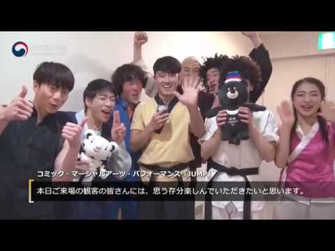 平昌オリンピック成功祈願 特別公演 Only You & JUMP 평창올림픽성공기원 특별공연 「당신만이」와 「점프」