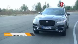 """""""ТЕСТ@ДРАЙВ"""" тест-драйв Jaguar F-Pace"""