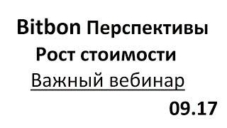 BitBon ICO, Важный вебинар Bitbon 09.17