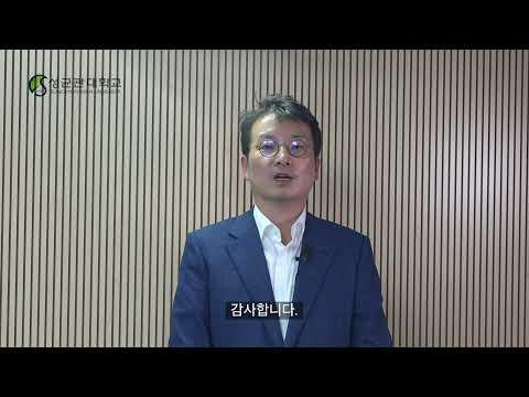 2021년 경영대학 여름 학위수여식 김정태 IMBA 졸업동문 축하영상