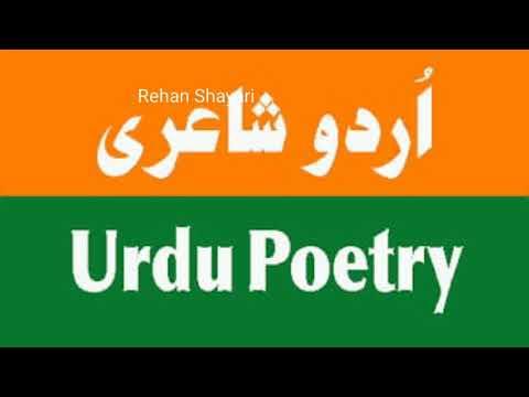 Urdu Shayari /2 lines sad Shayari /Rehan Sad Shayari /Er Abdul