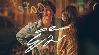 MV ยิ้ม Instinct New Single 2020 genie records  https://www.fb.com/Instinct5 | IG @Instinctband  คำร้อง : ปรียวิศว์ นิลจุลกะ ทำนอง : ปรียวิศว์ นิลจุลกะ, อนุกานต์ จันทร์อุไร เรียบเรียง : อนุกานต์ จันทร์อุไร  บังเอิญมีเรื่องราวให้สั่นไปทั้งหัวใจ เมื่อได้มาเห็นเธออยู่กับเขา บังเอิญว่าเเผลเดิมที่เกิดจากรักครั้งเก่า มันยังไม่ลบเลือนไปเท่าไหร่  ยังคงมีคำถามคำเดิมว่าเพราะอะไร ทำไมถึงทิ้งฉันไปวันนั้น แต่พอได้เห็นเธอส่งยิ้มให้กัน เพียงแค่นั้นก็เข้าใจ  ผิดที่ตัวฉันเอง ไม่ใช่เพราะใคร  มันดีแล้วที่รักของเราได้จบไปตั้งแต่วันนั้น คงดีเเล้วที่เขามาเป็นคนรักใหม่ เพราะรอยยิ้มของเธอนั้นคือคำตอบ ว่าเขานั้นช่างดีแค่ไหน มันคือยิ้มที่เธอไม่เคยให้กับใครแม้แต่กับฉัน ยิ้มของคนที่มีความสุขเต็มหัวใจ และมีเพียงสิ่งเดียวที่ฉันควรทำ นั่นคือยิ้มให้กับเธอแล้วเดิน จากไป  ที่เคยดูมืดมนก็พลันได้พบแสงสว่าง และจะไม่ค้างคาอีกต่อไป ถ้าเราดีไม่พอต้องยอมรับมัน และจากนั้นคือทำใจ  ผิดที่ตัวฉันเอง ไม่ต้องโทษใคร  มันดีแล้วที่รักของเราได้จบไปตั้งแต่วันนั้น คงดีเเล้วที่เขามาเป็นคนรักใหม่ เพราะรอยยิ้มของเธอนั้นคือคำตอบ ว่าเขานั้นช่างดีแค่ไหน มันคือยิ้มที่เธอไม่เคยให้กับใครแม้แต่กับฉัน ยิ้มของคนที่มีความสุขเต็มหัวใจ และมีเพียงสิ่งเดียวที่ฉันควรทำ นั่นคือยิ้มให้กับเธอแล้วเดิน จากไป  ผิดที่ตัวฉันเอง ไม่ใช่เพราะใคร  มันดีแล้วที่รักของเราได้จบไปตั้งแต่วันนั้น คงดีเเล้วที่เขามาเป็นคนรักใหม่ เพราะรอยยิ้มของเธอนั้นคือคำตอบ ว่าเขานั้นช่างดีแค่ไหน มันคือยิ้มที่เธอไม่เคยให้กับใครแม้แต่กับฉัน ยิ้มของคนที่มีความสุขเต็มหัวใจ และมีเพียงสิ่งเดียวที่ฉันควรทำ นั่นคือยิ้มให้กับเธอแล้วเดิน จากไป  Instinct are Vocal : Preyawit Nilachulaka Piano : Anukarn Chanurai  Guest musicians Guitar & Synthesizer : Pittaya Pooldawthong Bass : Juti Rungruengrayupkul Drums : Sutipon Bouanon  Recorded at DBS Studios & 888 House Recorded Engineer : Thananat Peerayagangvanglai, Worapol Bannakeit Assistant Engineer : Suphaphong Songsang Studio Technician : Praphatphong Hamali Digital Editing : Anukarn Chanurai, Pittaya Pooldawthong  Mixed : Shane Edwards at Karma Sound Studio Mastered : Thananat Peerayagangvanglai at DBS Studios & 888 House  Producer :