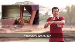ใจเท่ากัน - นวดแผนไทย หนึ่งในภูมิปัญญาของคนไทย