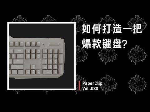 解析受歡迎的電競鍵盤