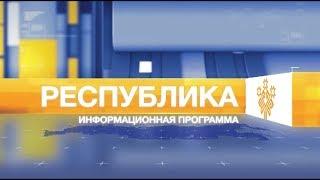 Республика 15.08.2018 на русском языке. Вечерний выпуск
