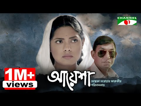 Ayesha | BhaiBrother Express | Tisha | Chanchal Chowdhury | Mostofa Sarwar Farooki | Channel I TV