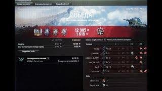 WOT AMX 38 затащили бой