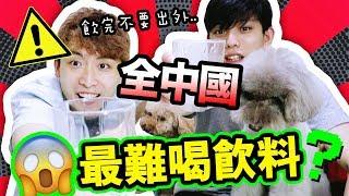 【挑戰】淘寶買了「全中國最難喝」的飲料🍷!你敢試嗎?(中字)