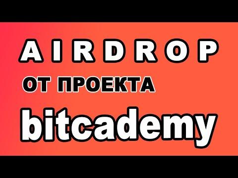 AIRDROP ОТ ПРОЕКТА bitcademy