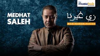 Medhat Saleh – Zy Gherna (Official Lyrics Video) مدحت صالح – زي غيرنا تحميل MP3
