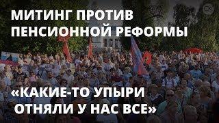 Депутат заявила о желании «напороть жопу» единороссам. Митинг против пенсионной реформы