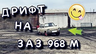 Покатушки на ЗАЗ 968 М | Kirill Klass