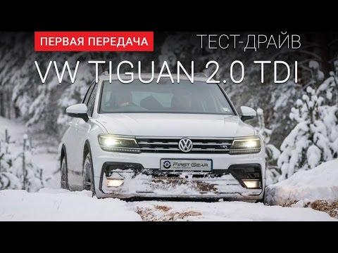 Volkswagen  Tiguan Паркетник класса J - тест-драйв 7