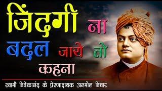 स्वामी विवेकानंद जी के प्रेरणादायक अनमोल विचार | Swami Vivekananda Quotes in Hindi | - Download this Video in MP3, M4A, WEBM, MP4, 3GP