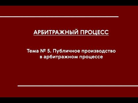 АПП (ОФО). Тема № 5. Публичное производство в арбитражном процессе