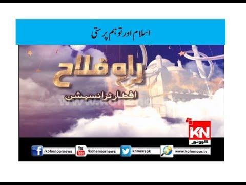 Islam Or Toham Parasti Rah e Falah Iftar Transmission 06 june 2018