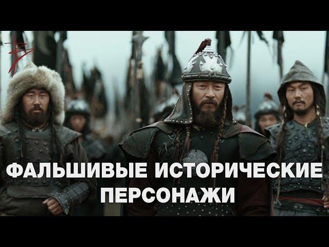 Вымышленные Исторические Личности