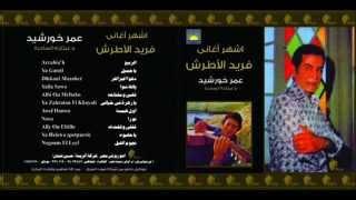 تحميل اغاني موسيقى يادلع دلع عزف عمر خورشد والموسيقار فريد الاطرش MP3