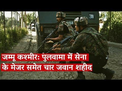 जम्मू-कश्मीर: 4 सैनिकों के बीच सेना के मेजर आज पुलवामा मुठभेड़ में मारे गए