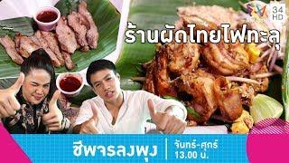 ชีพจรลงพุง ซีซั่น 5   อร่อยล้ำมาตรฐานทุกจาน @ร้านผัดไทยไฟทะลุ   12 มี.ค.62 (2/2)