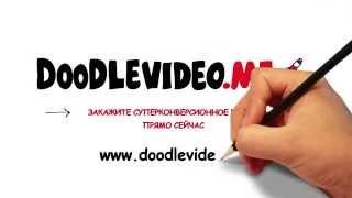 Создание рекламных видеороликов. Рисованное дудл видео для бизнеса
