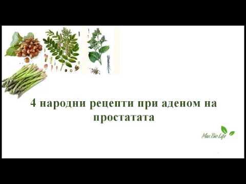 Prostamol инструкция за цената в Украйна