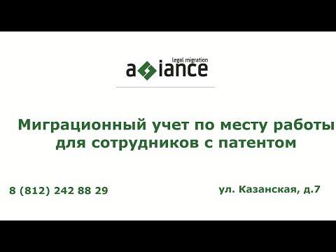 Миграционный учет по месту работы для сотрудников с патентом