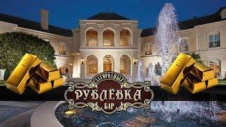 Где живут богатые люди России? Рублевка...