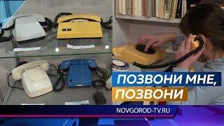В Великом Новгороде открылась уникальная выставка телефонных аппаратов