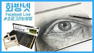 [화방넷 Live] 인물소묘그리는 방법, 재료에 대한 이해, 찰필 사용법!