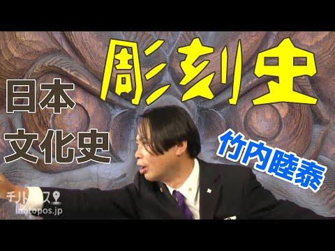 竹内睦泰の日本文化史(彫刻史)