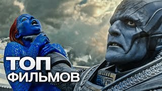 10 ЛУЧШИХ ФАНТАСТИЧЕСКИХ ФИЛЬМОВ (2016)