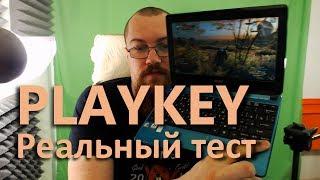 Реальный тест PlayKey на разных ПК