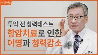 항암치료 부작용, 항암약물로 인한 이명과 청력감소