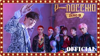 ZERO 9 - 'PINOCCHIO' | Official MV