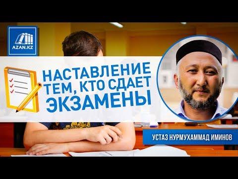 Наставление тем, кто сдает экзамены (Дуа при экзаменах) - Нурмухаммад Иминов | AZAN.RU
