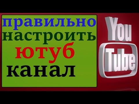 настроить вид канала на ютуб / правильно настроить ютуб канал / анализ ютуб канала онлайн
