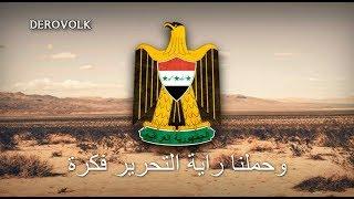 "National Anthem of Iraq (1981-2003) - ""أرض الفراتين"""