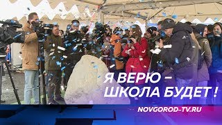 Новгородская техническая школа официально начала строиться