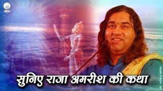 सुनिए राजा अमरीश की कथा ।। Shri Devkinandan Thakur Ji Maharaj