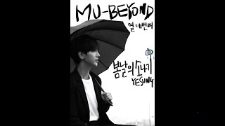 [MU-BEYOND] YESUNG 예성_봄날의 소나기(Paper Umbrella)