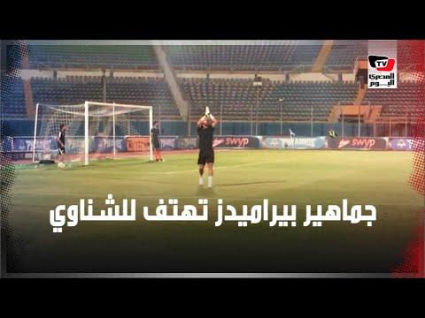 جماهير بيراميدز تهتف لـ«الشناوي وعبدالله السعيد وعلي جبر» قبل انطلاق المباراة