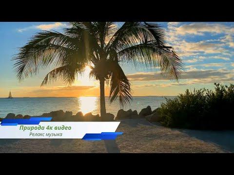 Природа 4к видео! Relax Music для сна или просто расслабиться!!!
