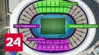 По всем законам шоу-бизнеса: Порошенко и Зеленский собирают стадион - Россия 24